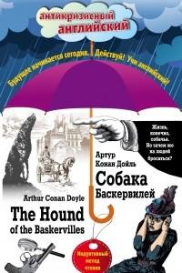Собака Баскервилей = The Hound of the Baskervilles: Индуктивный метод чтения