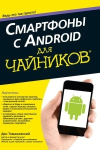 Смартфоны с Android для чайников