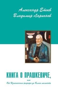 Книга о Прашкевиче, или От Изысканного жирафа до Белого мамонта