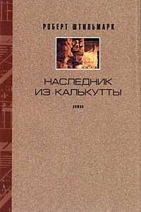 Роберт Штильмарк. Собрание сочинений в 4 томах. Том 4. Наследник из Калькутты. Роман (окончание)