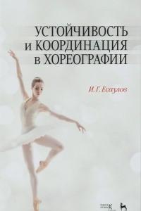Устойчивость и координация в хореографии