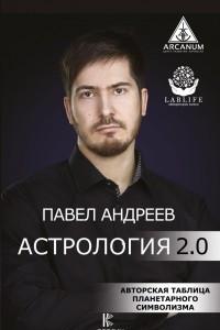 Астрология 2.0