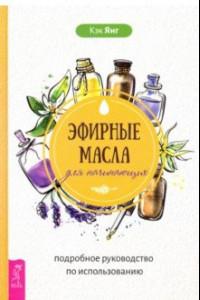 Эфирные масла для начинающих. Подробное руководство по использованию