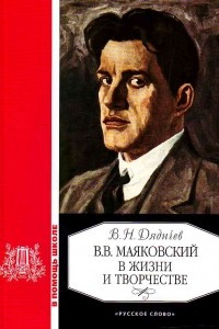 В. В. Маяковский в жизни и творчестве