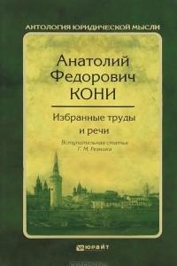 Анатолий Федорович Кони. Избранные труды и речи
