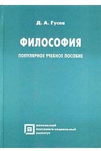 Философия. Популярное учебное пособие