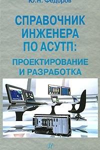 Справочник инженера по АСУТП: Проектирование и разработка