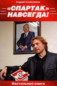 Спартак - навсегда! 2009