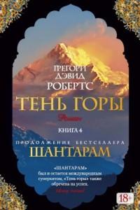 Тень горы (части 12-15, заключительные)