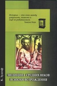 Медицина Средних веков и эпохи Возрождения