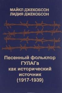 Песенный фольклор ГУЛАГа как исторический источник. 1917-1939