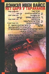 Нет царя у тараканов