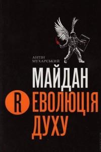 Майдан. Революція духу