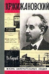 Кржижановский