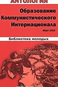 Образование Коммунистического Интернационала