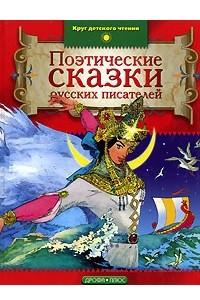 Поэтические сказки русских писателей