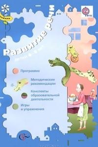 Развитие речи детей 4-5 лет. Программа, методические рекомендации, конспекты образовательной деятельности, игры и упражнения