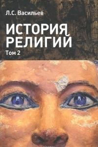История религий. Учебное пособие в 2 томах. Том 2