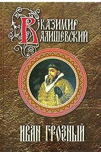Иван Грозный. Исторические сочинения
