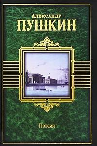 Александр Пушкин. Поэзия