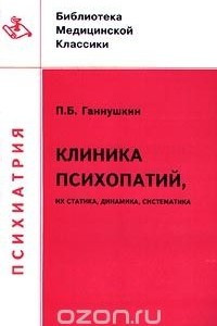 Клиника психопатий, их статика, динамика, систематика