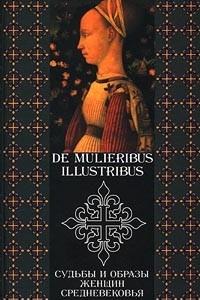 De mulieribus illustribus. Судьбы и образы женщин средневековья
