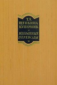 Т. Л. Щепкина Куперник. Избранные переводы. В двух томах. Том 2