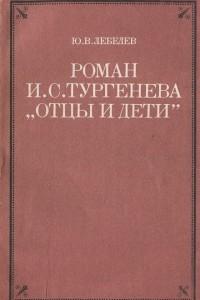 Роман И. С. Тургенева