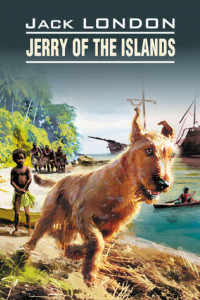 Jerry of the Islands / Джерри-островитянин. Книга для чтения на английском языке