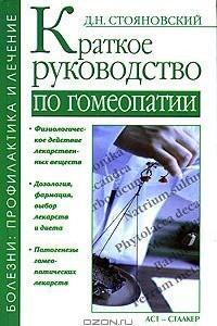 Краткое руководство по гомеопатии