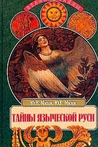 Тайны языческой Руси