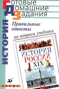Правильные ответы на вопросы учебника Л. М. Ляшенко