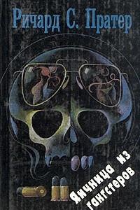 Ричард С. Пратер. Комплект из семи книг. Книга 3. Яичница из гангстеров