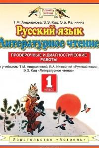 Русский язык. Литературное чтение. 1 класс. Проверочные и диагностические работы