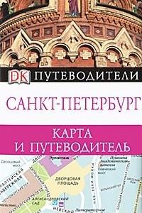 Санкт-Петербург. Карта и путеводитель