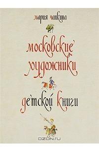 Московские художники детской книги