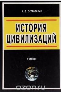 История цивилизации. Учебник