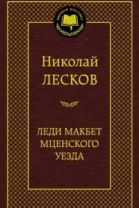Леди Макбет Мценского уезда. Сборник
