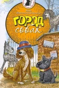 Город собак. Рассказы
