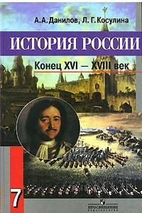 История России. Конец XVI-XVIII век. 7 класс