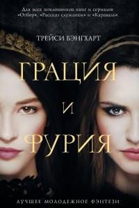 Грация и Фурия