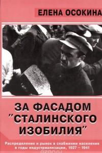 За фасадом «сталинского изобилия»