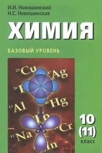 Химия. 10 (11) класс. Базовый уровень. Учебник