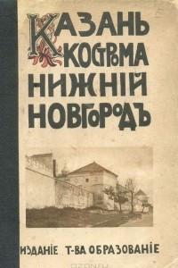 Казань. Кострома. Нижний Новгород