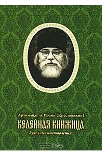 Келейная книжица. Духовные наставления