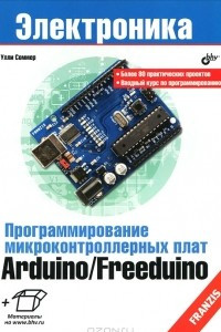 Программирование микроконтроллерных плат Arduino/Freeduino