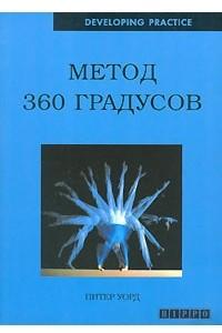 Метод 360 градусов