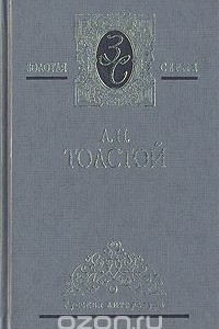 А. Н. Толстой. Избранные сочинения в трех томах. Том 1