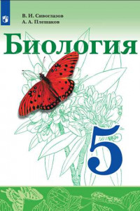 Сивоглазов. Биология. 5 класс. Учебник.