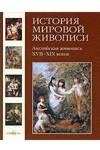 Английская живопись XVII-XIX веков